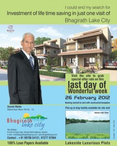 Bhagirath Lake City  Bank Officer   Ad