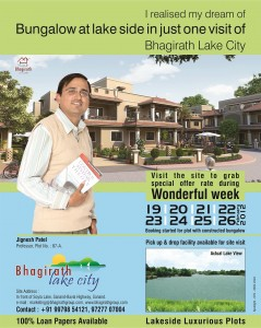 Bhagirath Lake City  Professor Ad